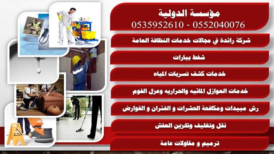 خدمات شركة الدوليه للخدمات المنزليه
